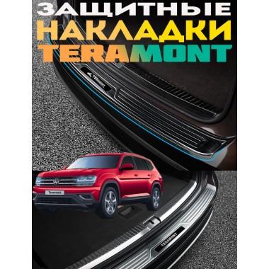 Защитные накладки на порог багажника и бампер для Volkswagen Teramont
