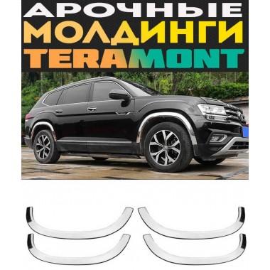 Арочные молдинги Volkswagen Teramont