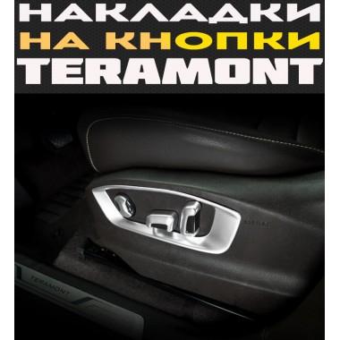 Накладки на кнопки регулировки кресел Volkswagen Teramont