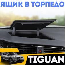 Штатный бардачок для передней панели Volkswagen Tiguan