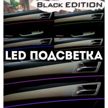 Атмосферная LED подсветка салона Black Edition