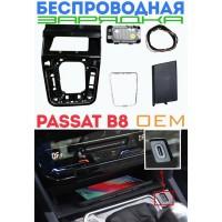 Штатная беспроводная зарядка для Passat B8