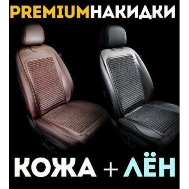 Накидки на сидения автомобиля из кожи и льна