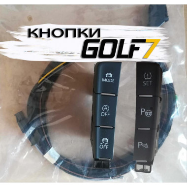 Кнопки вокруг КПП для Golf 7