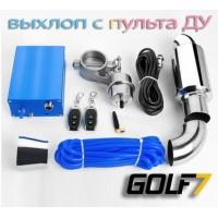 Система выхлопа с вакуумной заслонкой для Golf 7