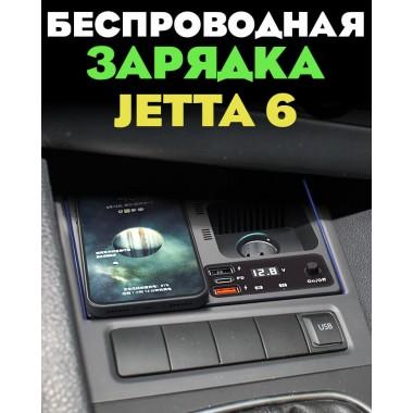 Беспроводная зарядка в штатное место для Jetta 6