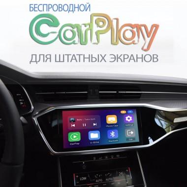 Блок беспроводного CarPlay для штатного экрана