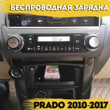 Беспроводная зарядка для Toyota Prado 2010-2017