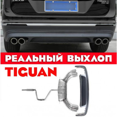 Раздвоенный реальный выхлоп для Volkswagen Tiguan