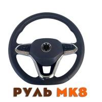 Руль с обогревом поколения MK8 для Фольксваген